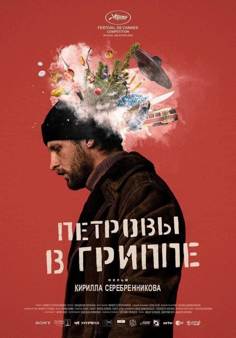 Петровы в гриппе (2021) - песни из фильма
